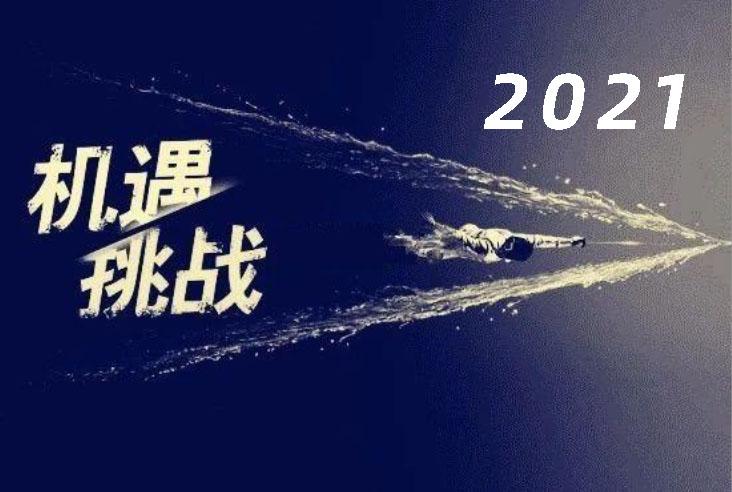 2021年是体育行业的寒冬还是新生?